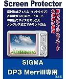 SIGMA DP3 Merrill専用 液晶保護フィルム(反射防止フィルム・マット)
