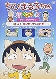 ちびまる子ちゃんセレクション『まる子、猫になりたい』の巻 [DVD]