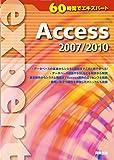 60時間でエキスパート Access 2007/2010
