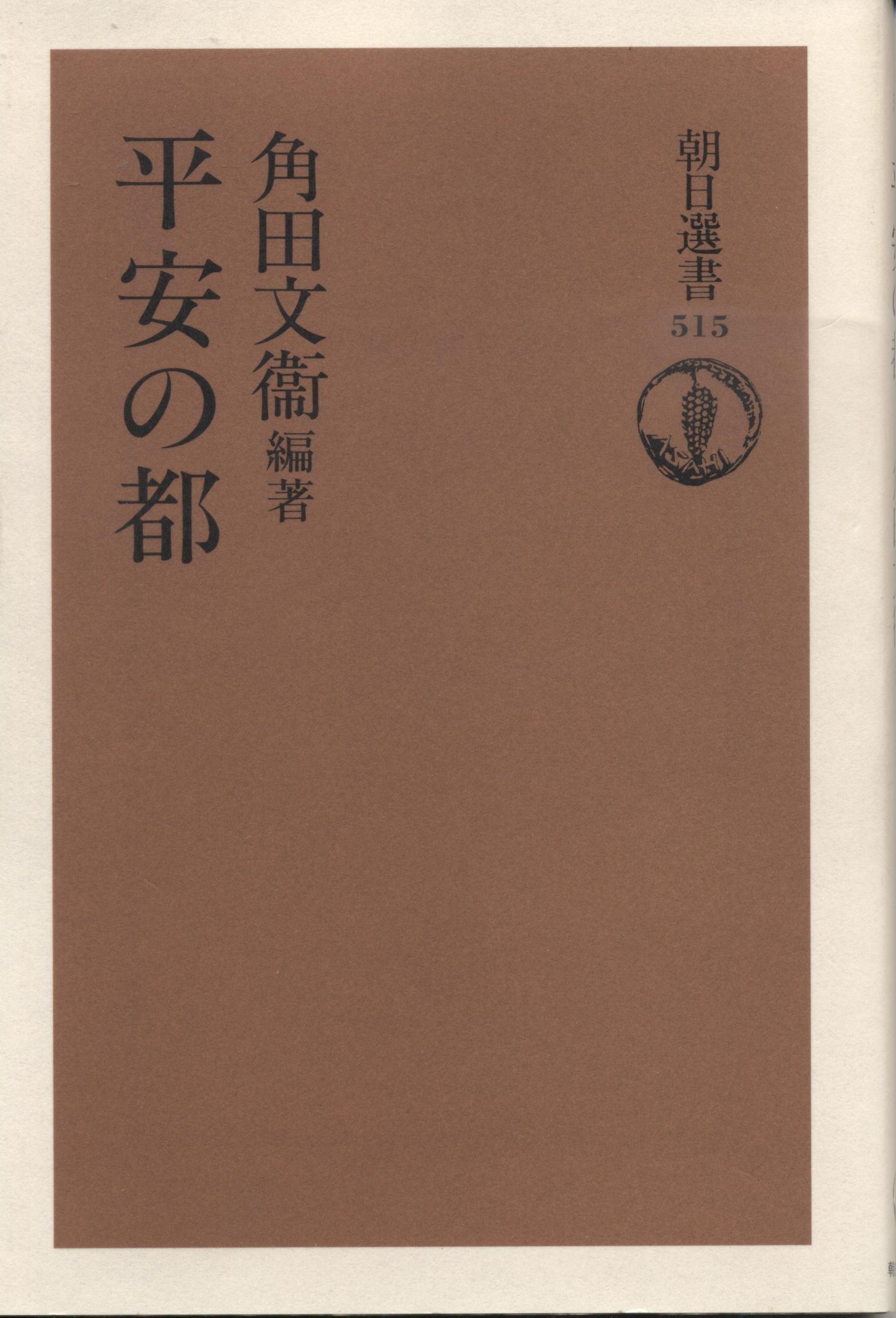 Amazon.co.jp: 角田 文衛:作品一...