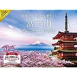 2020 日本でいちばん美しい富士山カレンダー