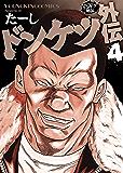 ドンケツ外伝(4) (ヤングキングコミックス)
