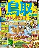 るるぶ鳥取 大山 蒜山高原 水木しげるロード'20 (るるぶ情報版地域)
