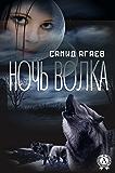 Ночь Волка (Russian Edition)