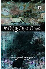 Maathorupagan (Novel) Paperback