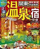 るるぶ温泉&宿 関東 信州 新潟 伊豆箱根'18 (るるぶ情報版目的)