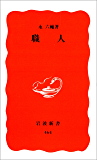 職  人 (岩波新書)