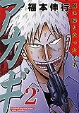 アカギ―闇に降り立った天才 (2) (近代麻雀コミックス)