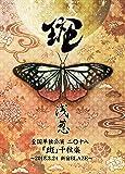 """""""浅葱"""" 全国単独公演 二◯十八「斑」千秋楽 ~2018.3.24 新宿BLAZE~(DVD)"""
