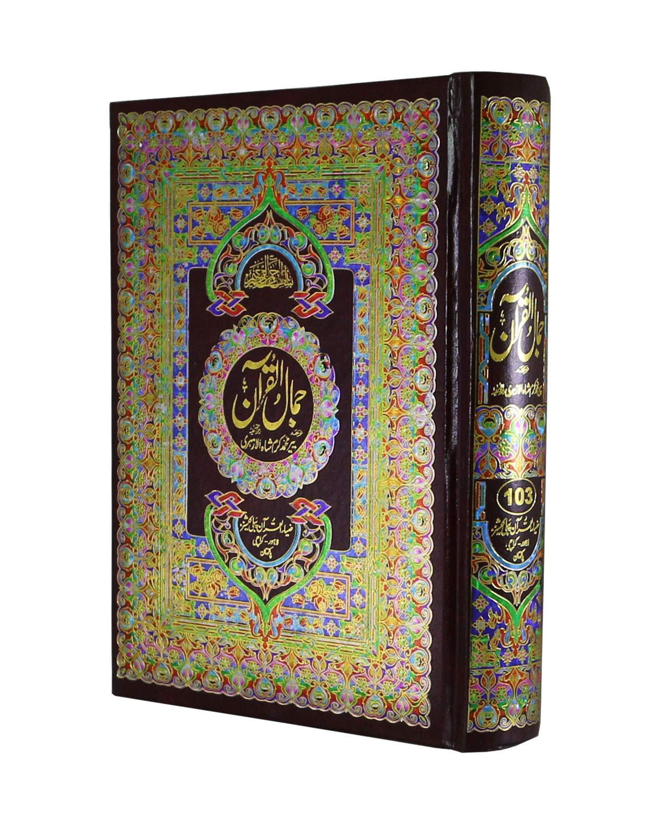 jamal ul quran by pir karam shah pdf free download