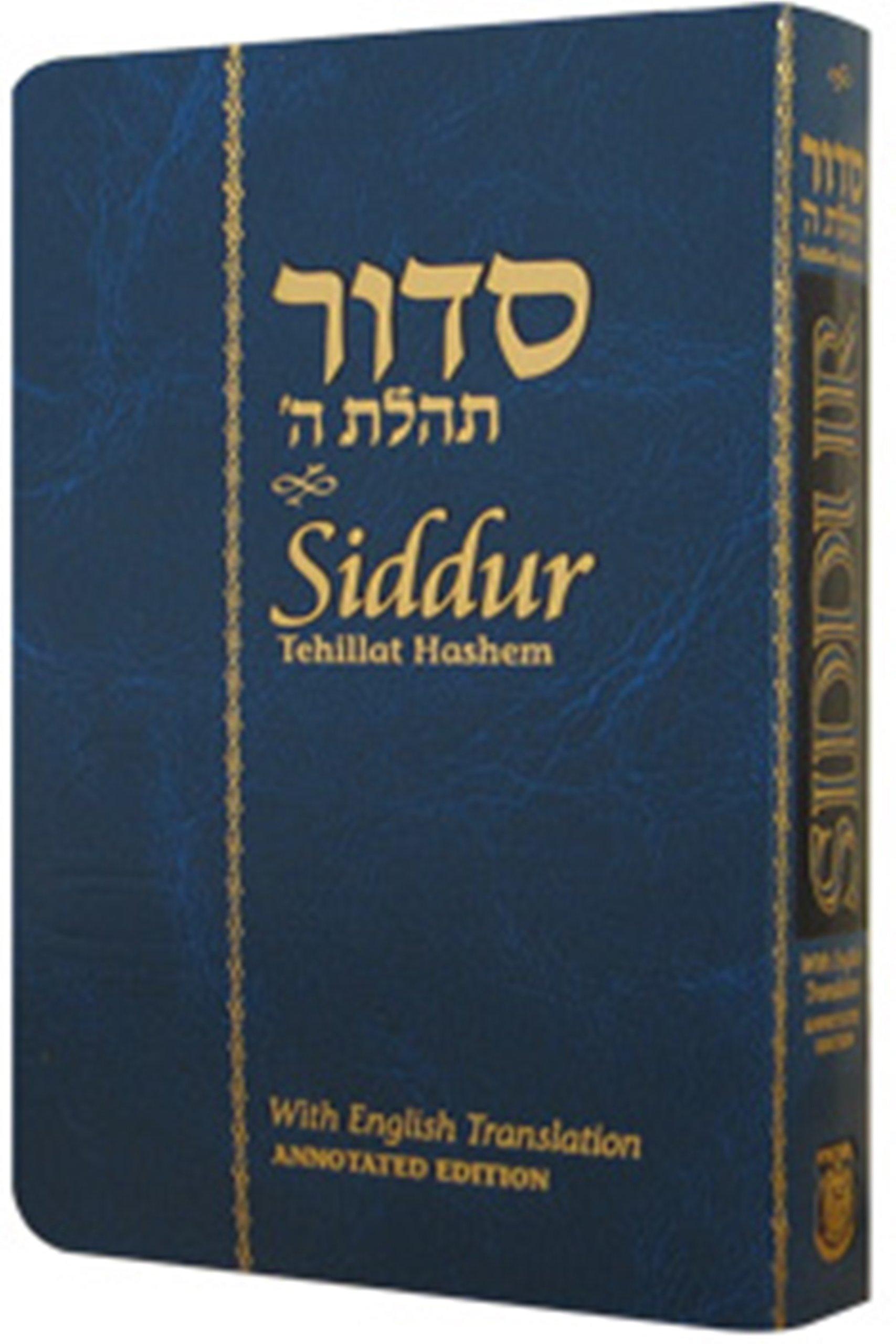 Pocket-Size Siddur - Miller