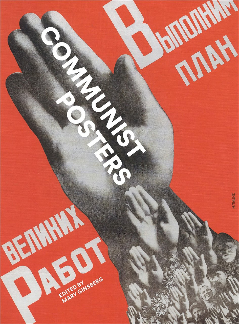 amazon communist posters mary ginsberg arts photography
