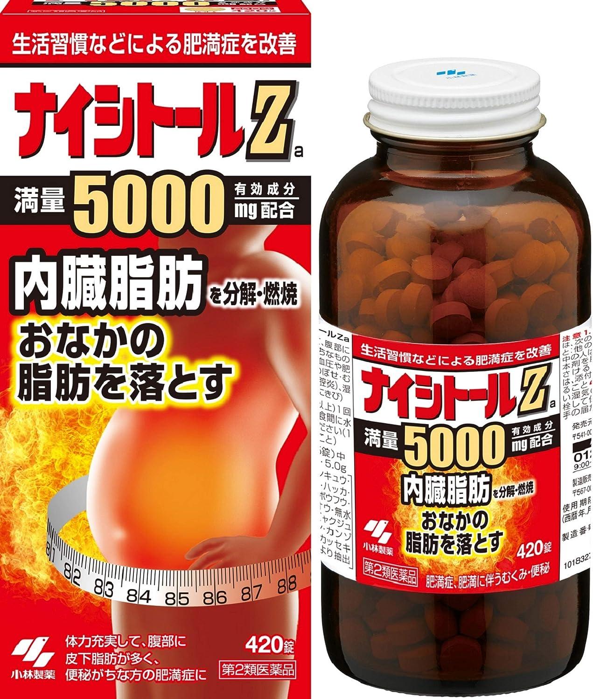 第2類医薬品 ナイシトールZa