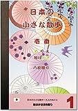 ハートアートコレクション 大人の塗り絵 ポストカードブック 日本の小さな散歩 PINK-535