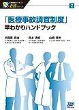 「医療事故調査制度」早わかりハンドブック (医療経営士テキスト 必修シリーズ2)