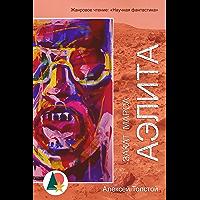 Аэлита; Закат Марса (Фантастика и фэнтези) (Russian Edition) book cover
