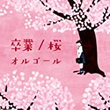 卒業/桜ソング・オルゴール