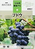 ブドウ (NHK趣味の園芸12か月栽培ナビ(7))
