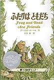 ふたりはともだち Frog and Toad Are Friends (英語・日本語CD付き)