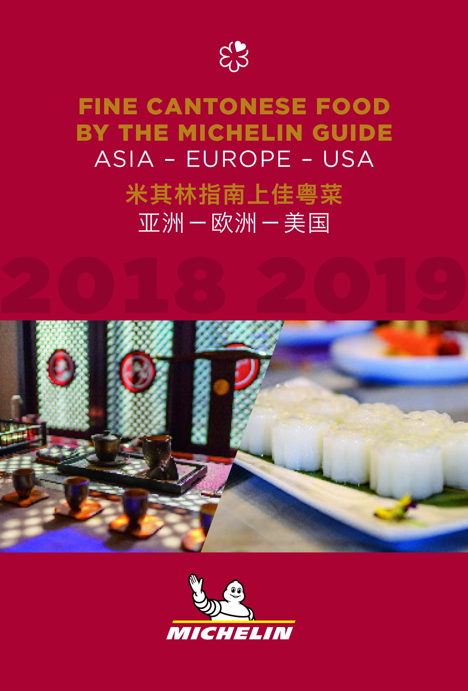 Fine Cantonese Food 2018-2019: Asia, Europe and USA - The MICHELIN Guide: The Guide MICHELIN Michelin Hotel ...