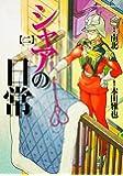 シャアの日常 (2) (カドカワコミックス・エース)