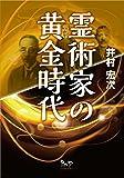 霊術家の黄金時代