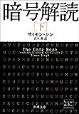 暗号解読(下)(新潮文庫)