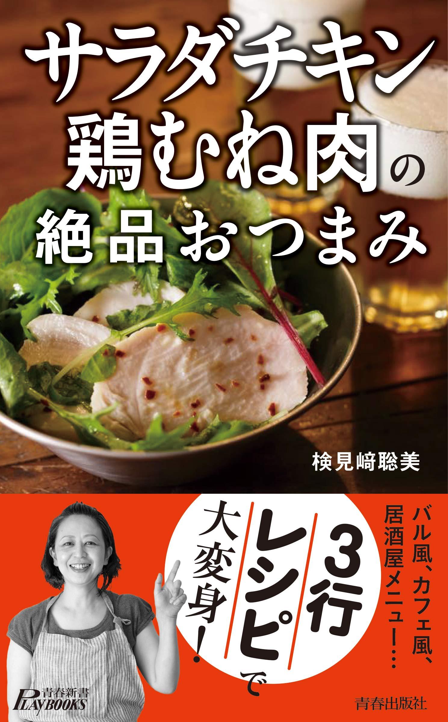 肉 チキン 胸 鶏 サラダ