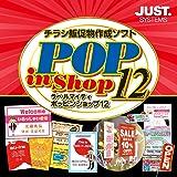 ラベルマイティ POP in Shop12 通常版|ダウンロード版