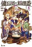 傭兵団の料理番 8 (ヒーロー文庫)