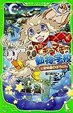 ドギーマギー動物学校(4)  動物園のぼうけん (角川つばさ文庫)