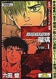 F REGENERATION 瑠璃 1 (タツミコミックス)