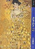 もっと知りたいクリムト 改訂版 (アート・ビギナーズ・コレクション)