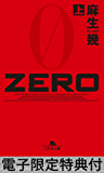 ZERO(上) 【電子版限定特典付き】 (幻冬舎文庫)