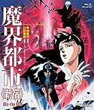 魔界都市<新宿>Blu-ray BOX(初回生産限定)