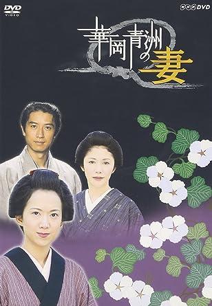 Amazon | 華岡青洲の妻 [DVD] -T...