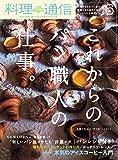 料理通信 2018年6月号 (2018-05-07) [雑誌]