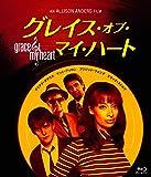 グレイス・オブ・マイ・ハート Blu-ray