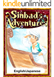 Sinbad's Adventures 【English/Japanese versions】 (KiiroitoriBooks Book 59) (English Edition)