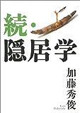 続・隠居学 (The New Fifties)