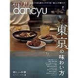 dancyu(ダンチュウ) 2019年7月号「東京の味わい方」