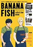 BANANA FISH cafe & bar BOOK (バラエティ)