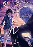 幸色のワンルーム 6巻 (デジタル版ガンガンコミックスpixiv)