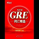 GRE词汇精选▪ 新东方出国考试图书系列