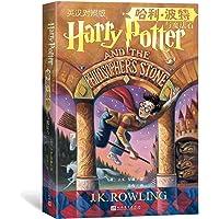哈利·波特与魔法石(英汉对照版)