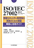 ISO/IEC 27002:2013(JIS Q 27002:2014)情報セキュリティ管理策の実践のための規範 解説と活用ガイド (Management System ISO SERIES)
