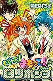 もどって!まもって!ロリポップ(4) (なかよしコミックス)