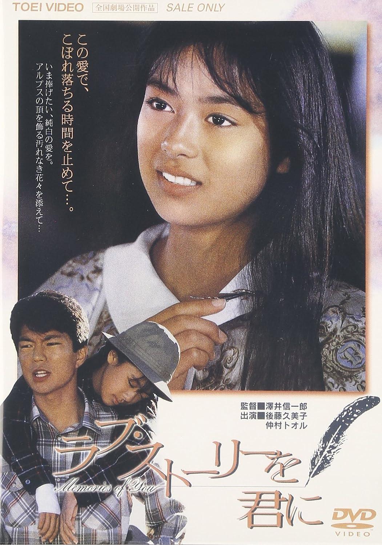 後藤 久美子 子供