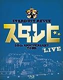 STARDUST REVUE 35th Anniversary Tour 「スタ☆レビ」 [Blu-ray]