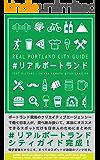 REAL PORTLAND CITY GUIDE: #リアルポートランド
